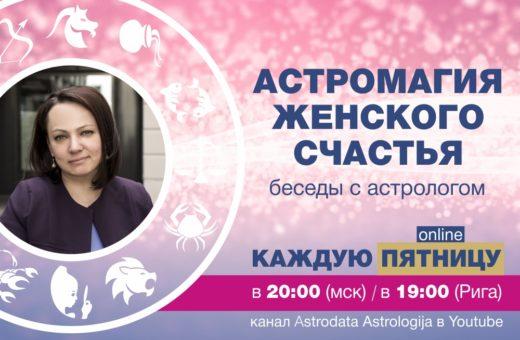 Astromagija_002d